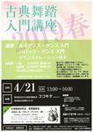 2019.4.21入門講座チラシ.jpg