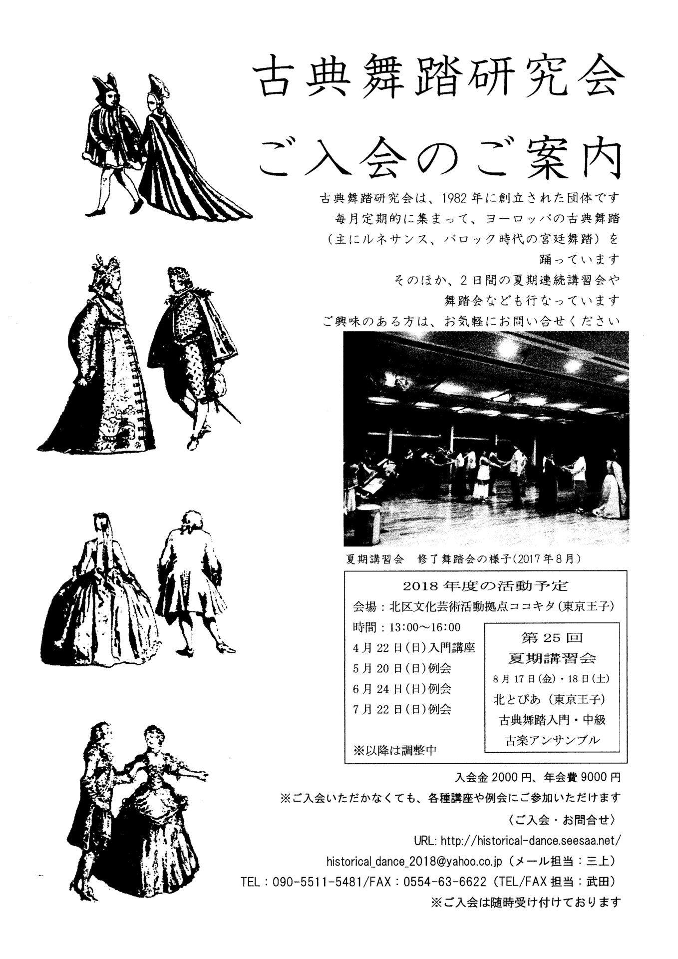 原書講読会オルケゾグラフィ2018...