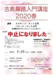 2020入門講座-中止.jpg