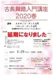 2020入門講座-延期.jpg